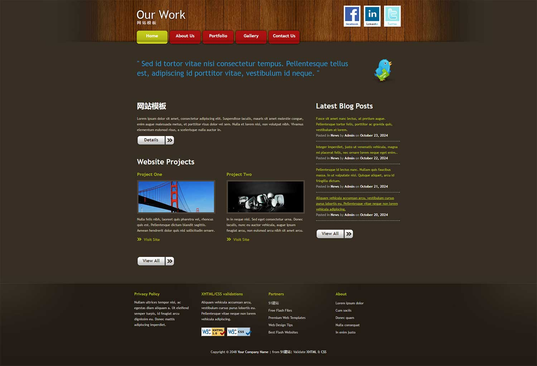 暗棕色复古木纹导航个人博客模板