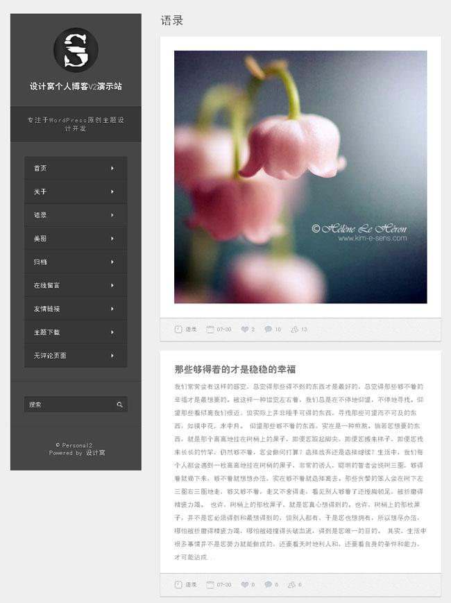 wordpress个人简洁大方质感十足图片展示摄影博客Personal2主题