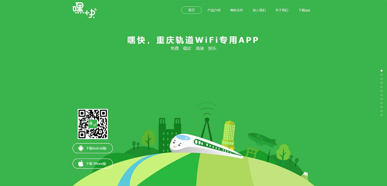 嘿快轨道WiFi专用APP下载展示页面网络科技模板