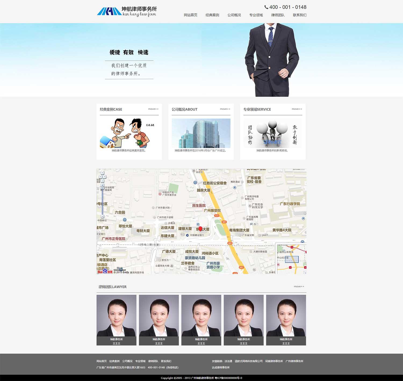 简单的律师事务所网站html模板