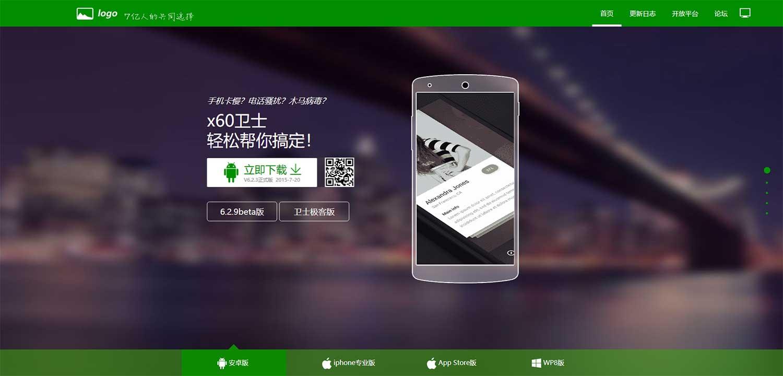 绿色的360手机app软件下载专题页网络科技模板