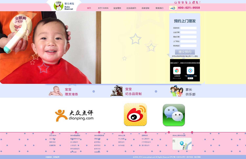 简单的社区婴儿理发店网页html模板