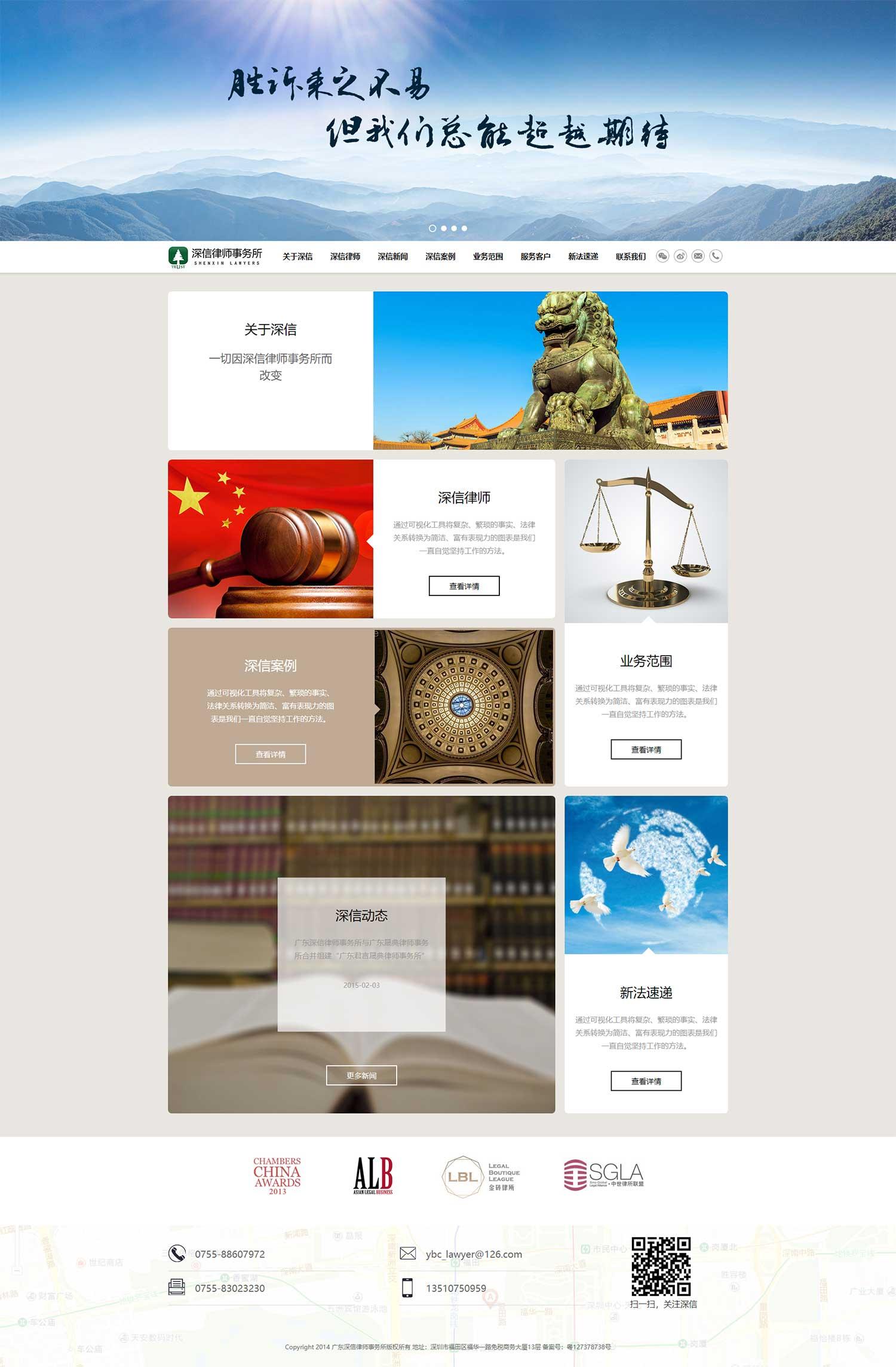 简洁大气的律师事务所网站html模板全站