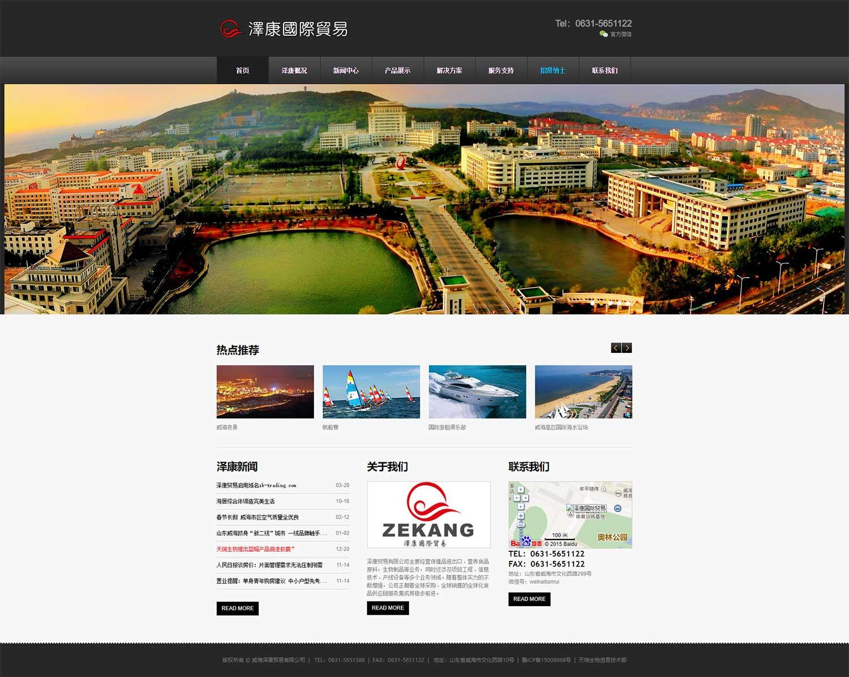 大气的国际化贸易企业网站模板源文件网站模板