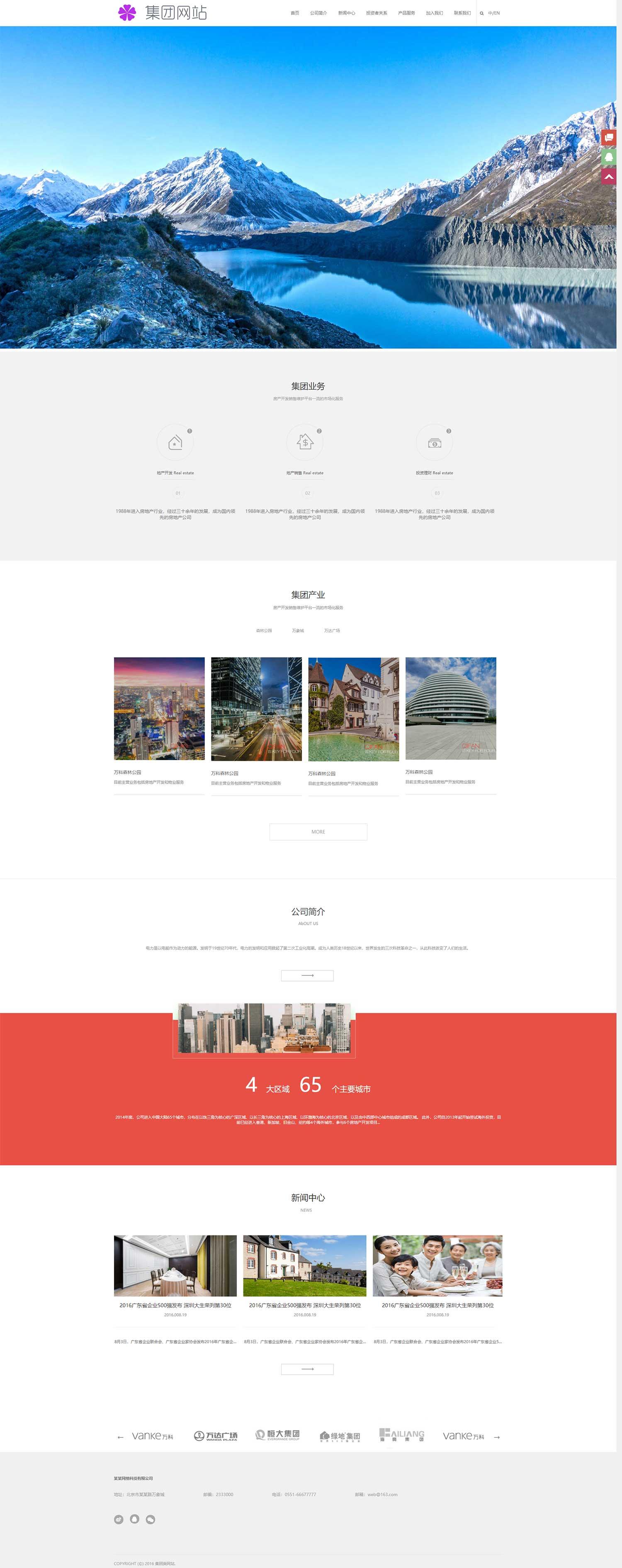 大气通用的房地产集团网站模板