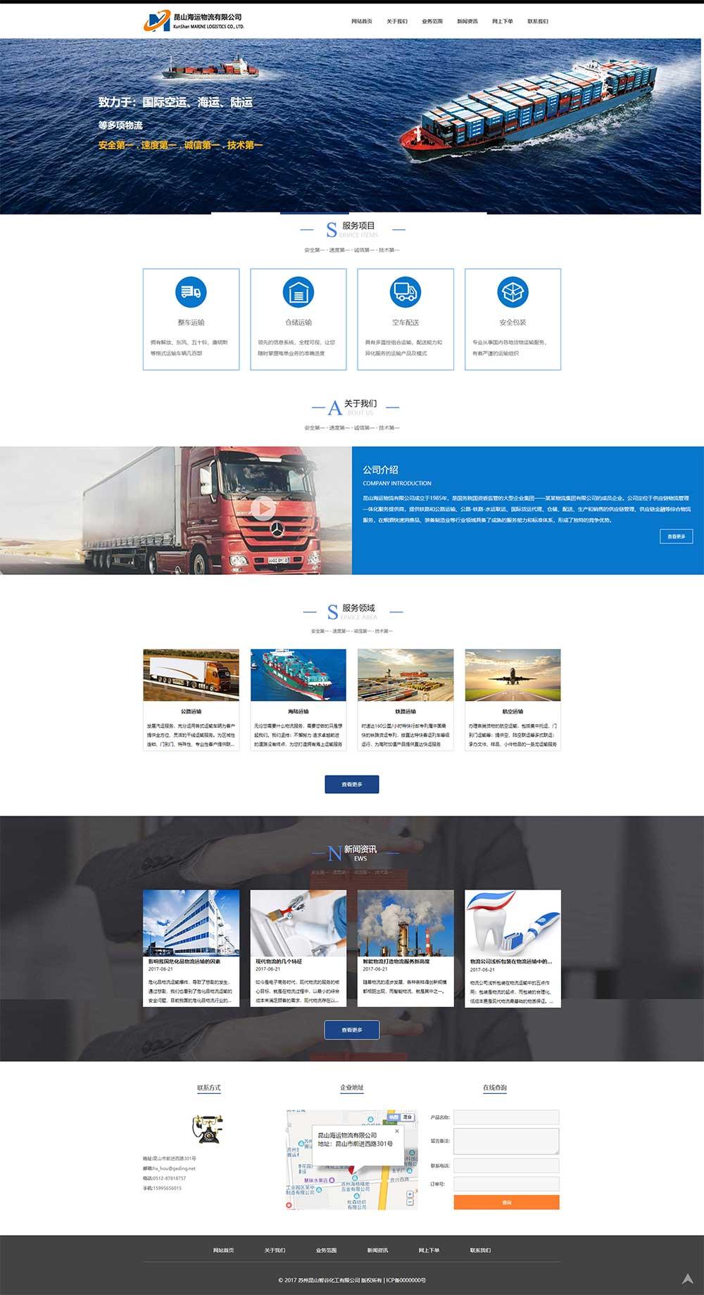 蓝色大气的海运物流公司网站模板