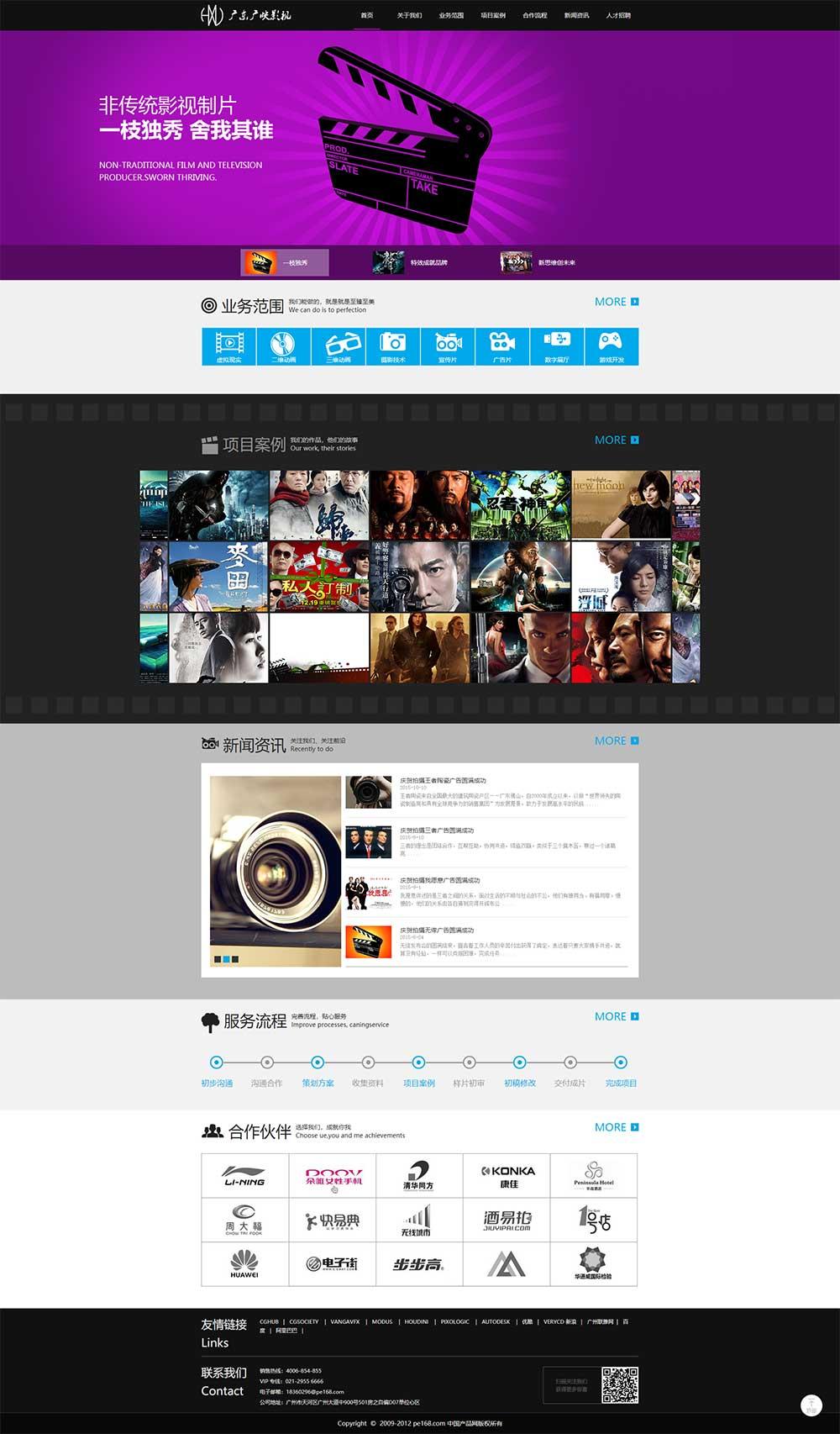 黑色的影视传媒公司网站模板html