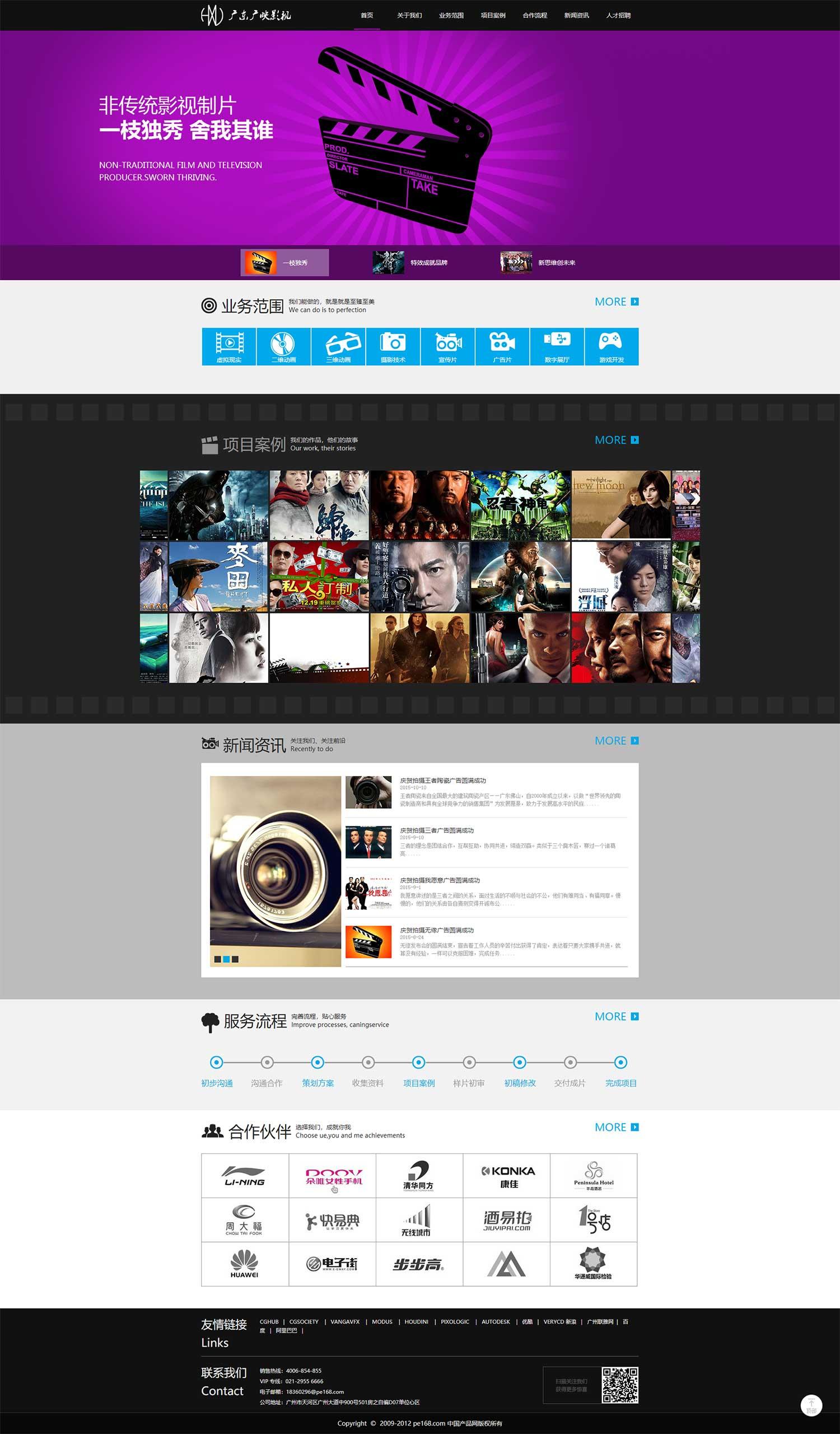 黑色的影视传媒新媒体公司网站模板