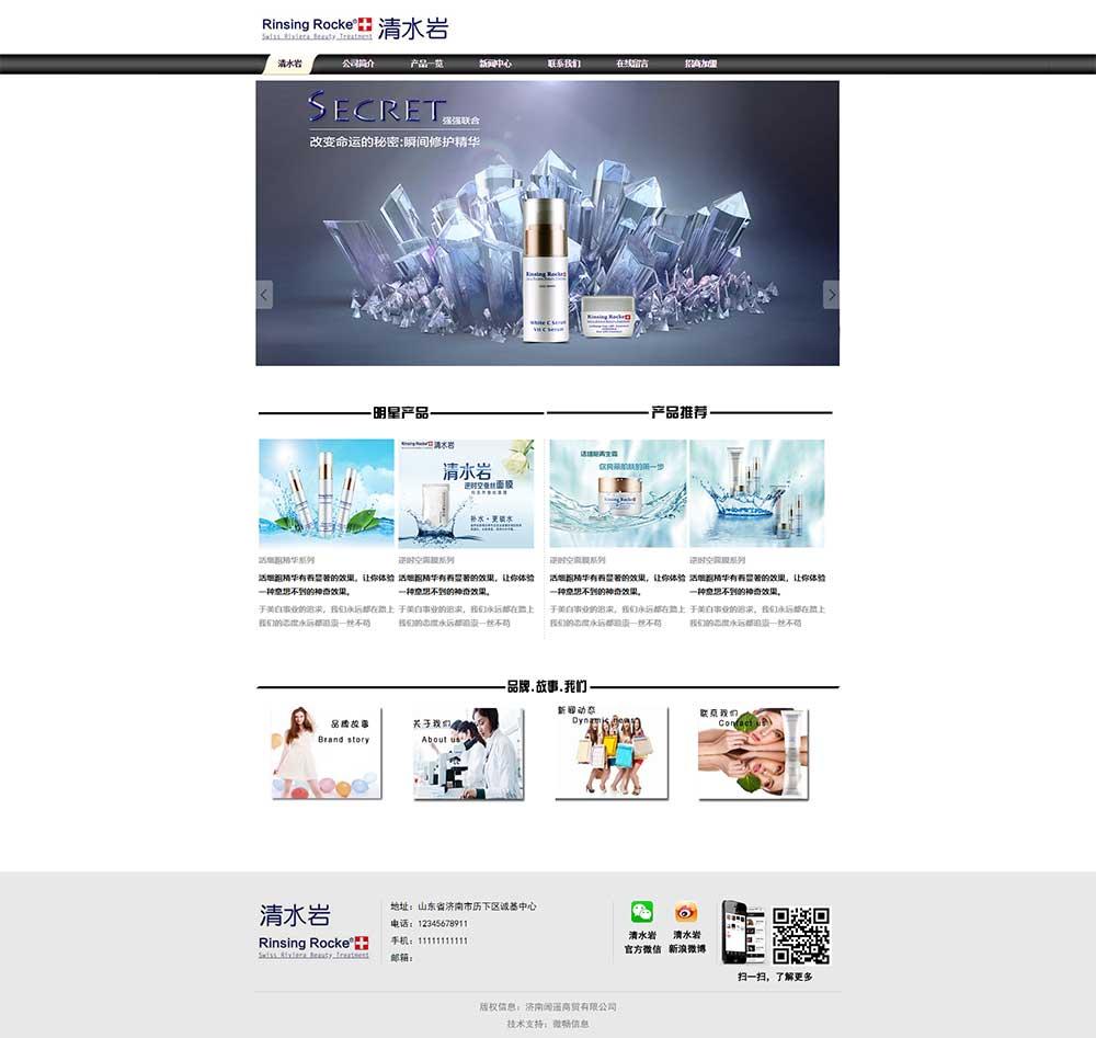 简洁的化妆品美容网站模板HTML整站
