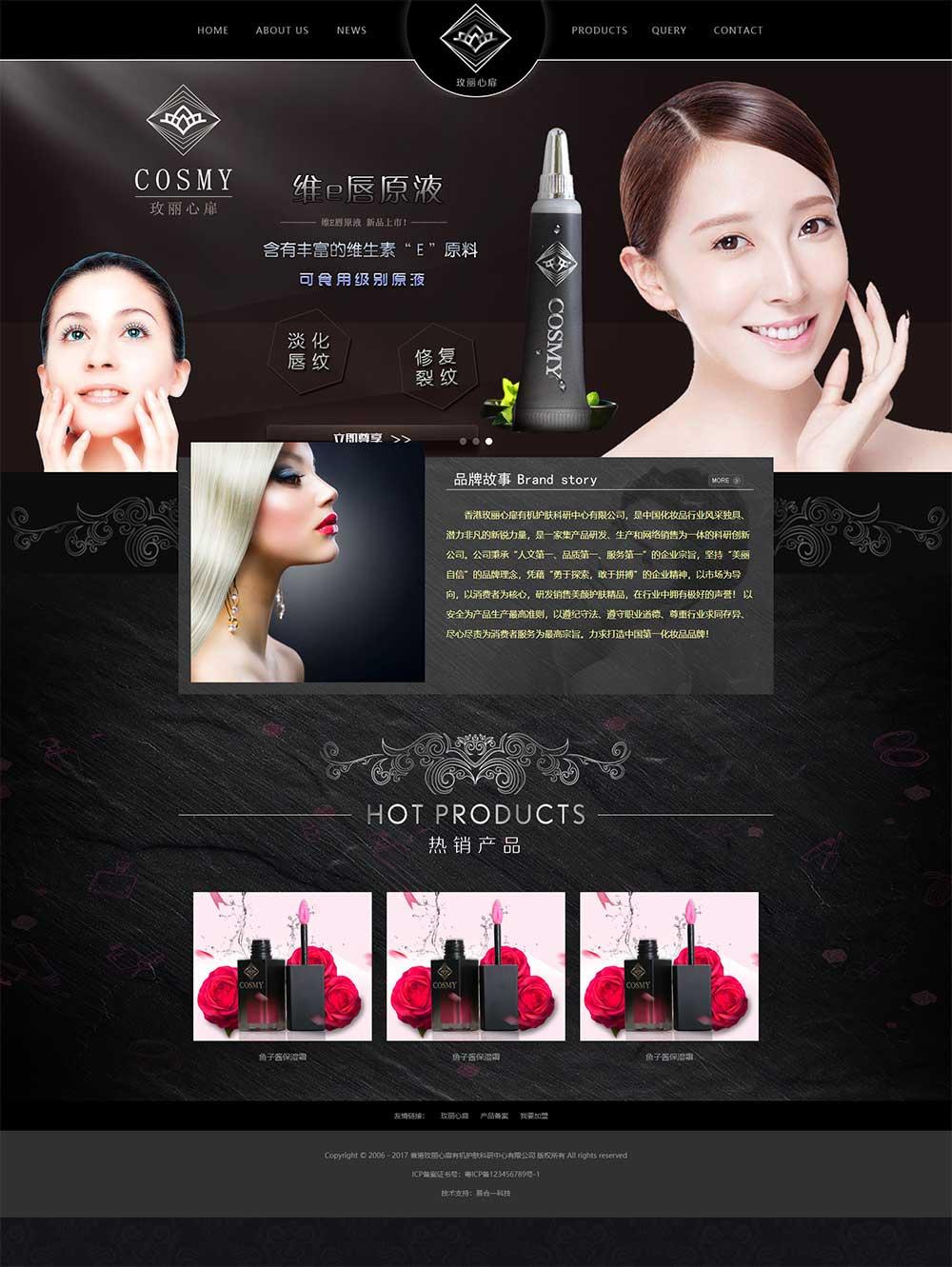 黑色的润唇膏化妆品美容企业首页模板