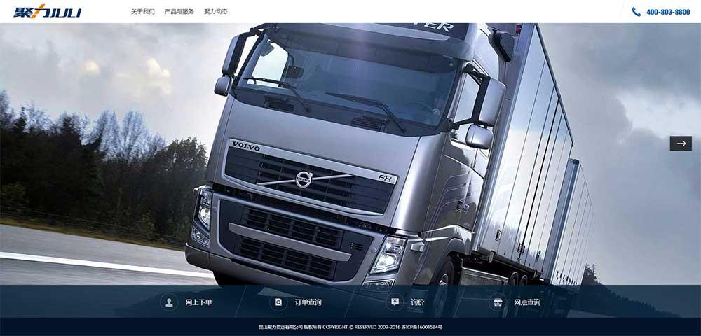 大气的全国货运物流公司网站模板