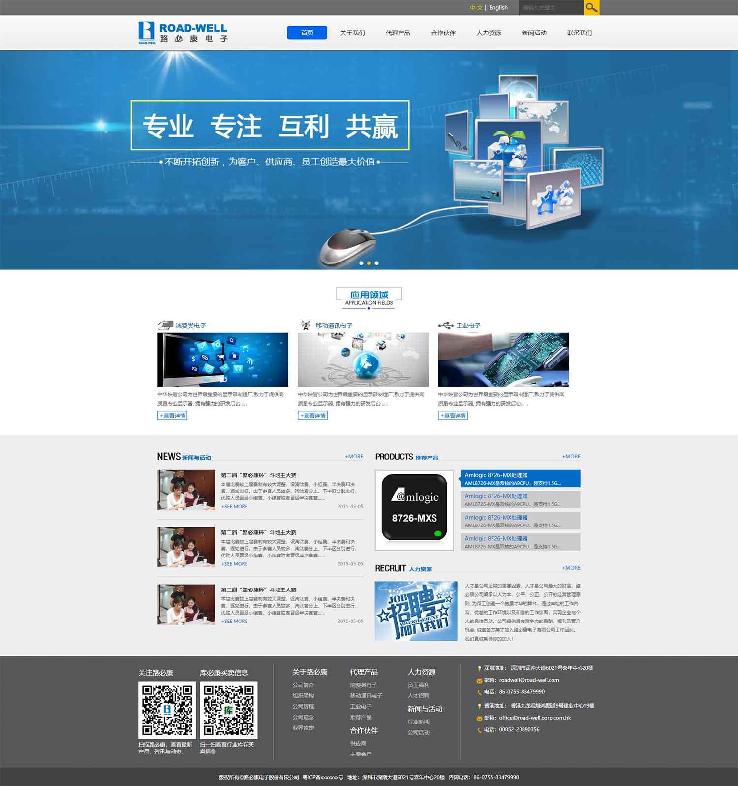 电子科技产品展示官网企业html模板