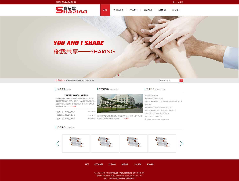 红色的电子科技产品设备官网企业html模板