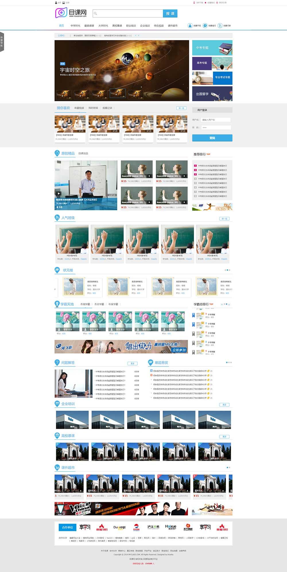 大气的视频教学平台网站模板html