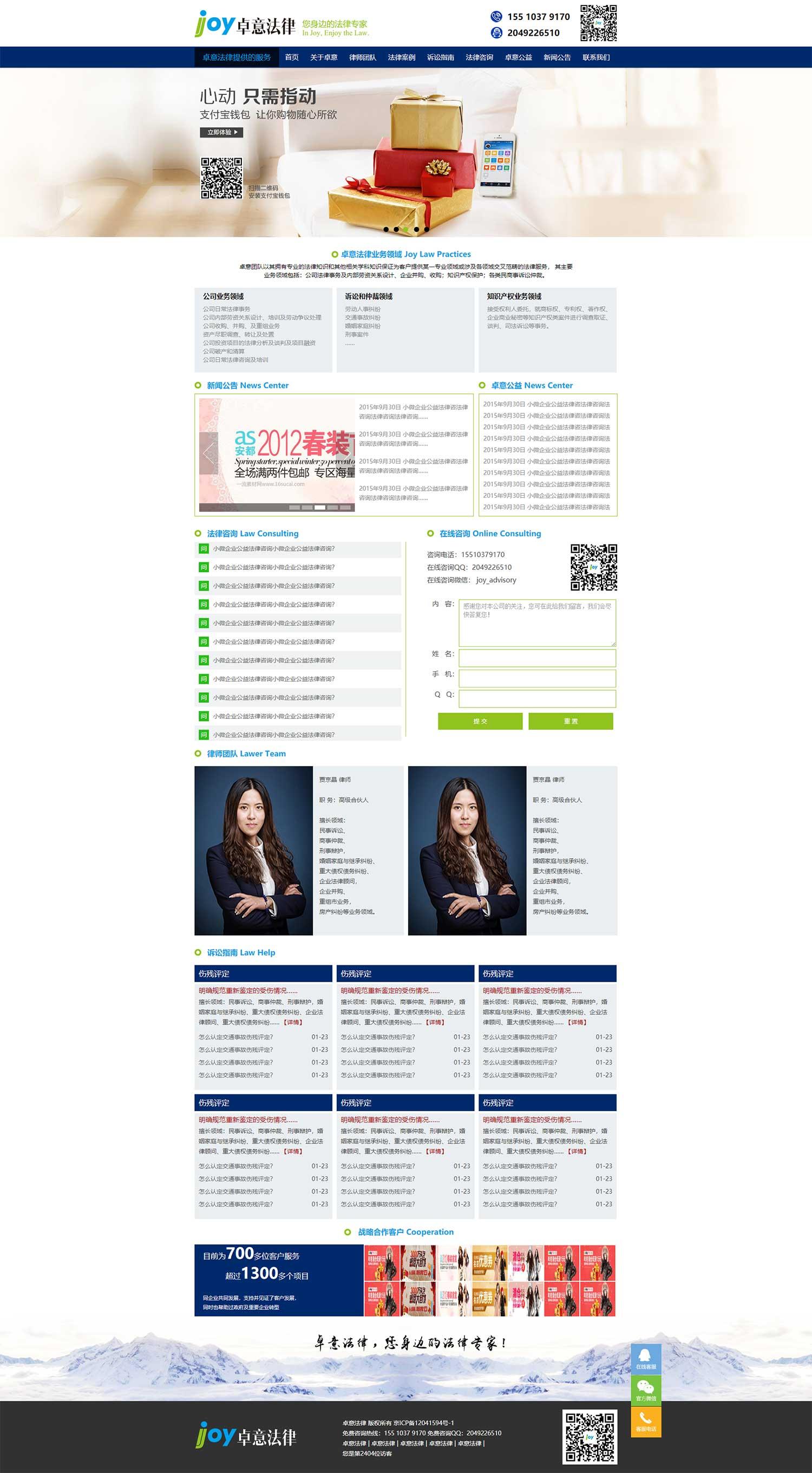 蓝色的卓意法律事务所网站html模板