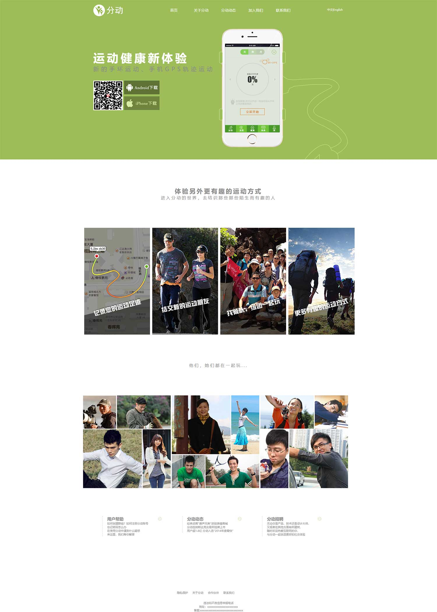 简单的手机分动app运动软件专题介绍网络科技模板