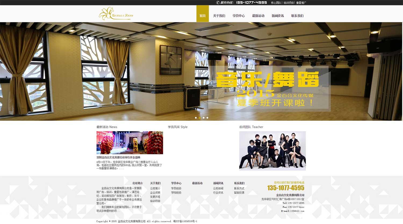 音乐舞蹈学校静态网页模板