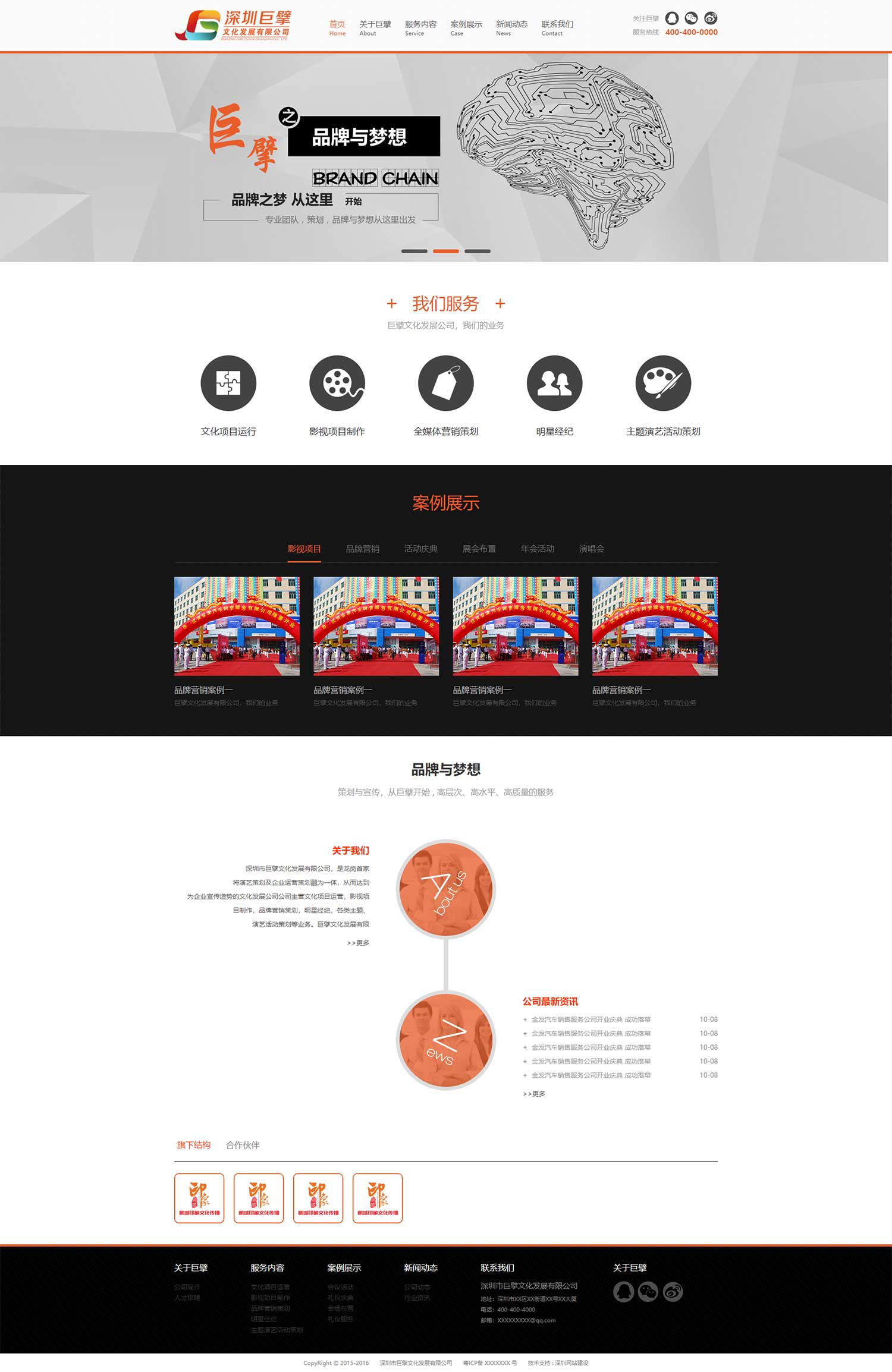 橙色宽屏的巨擘传媒新媒体公司网站html模板
