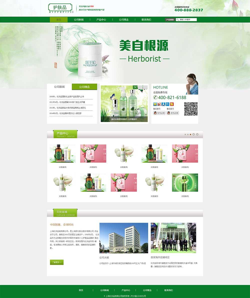 绿色的化妆品美容企业站静态页面模板