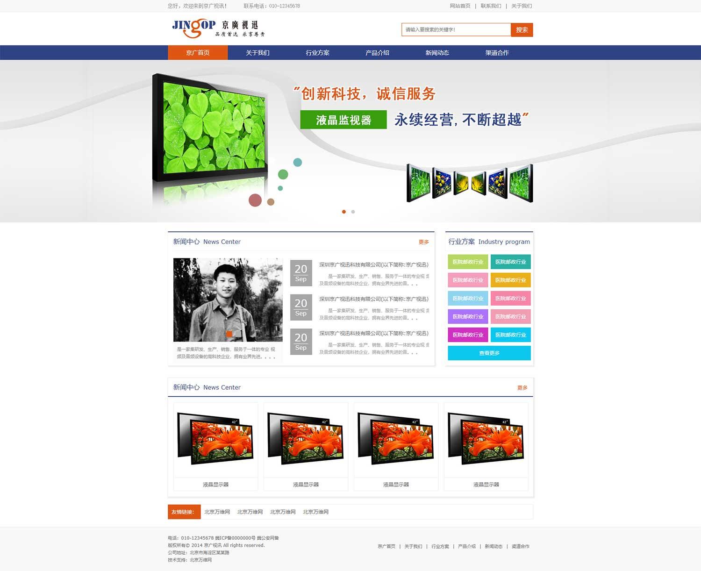 简单大气的通讯电子科技产品企业网站html模板