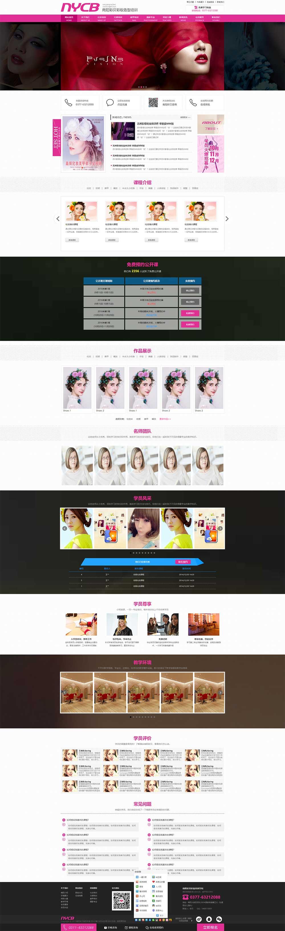 大气简洁的化妆造型培训美容公司网站html网页模板