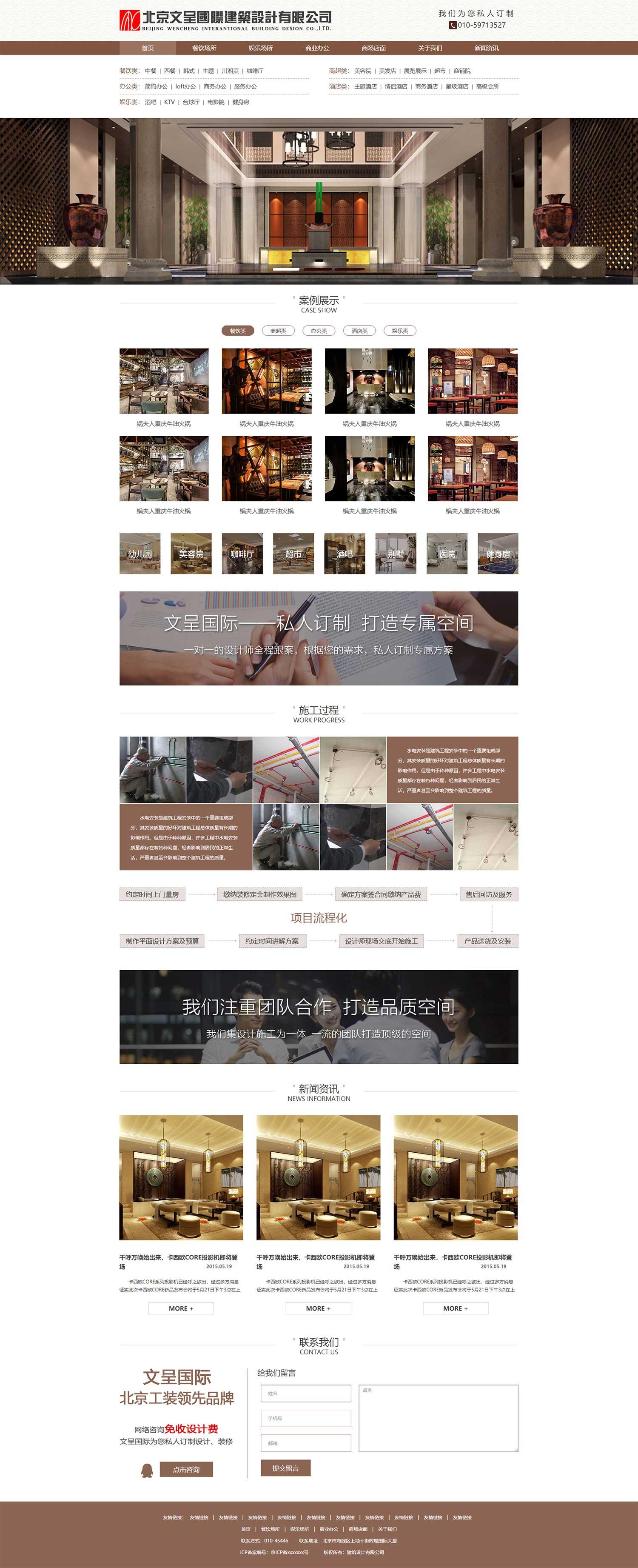 棕色建筑设计装潢装饰公司网页模板