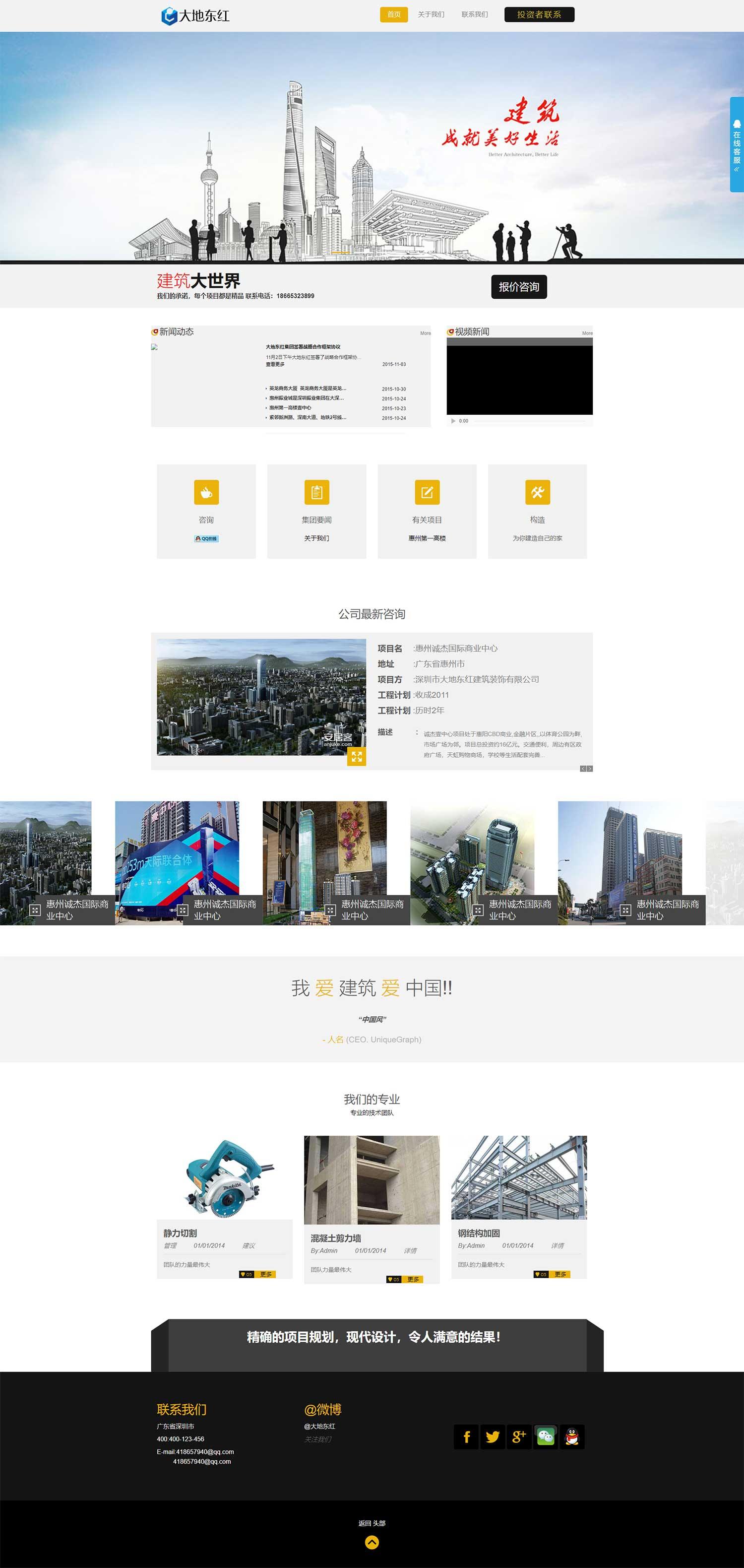 大地东红建筑公司响应式界面模板
