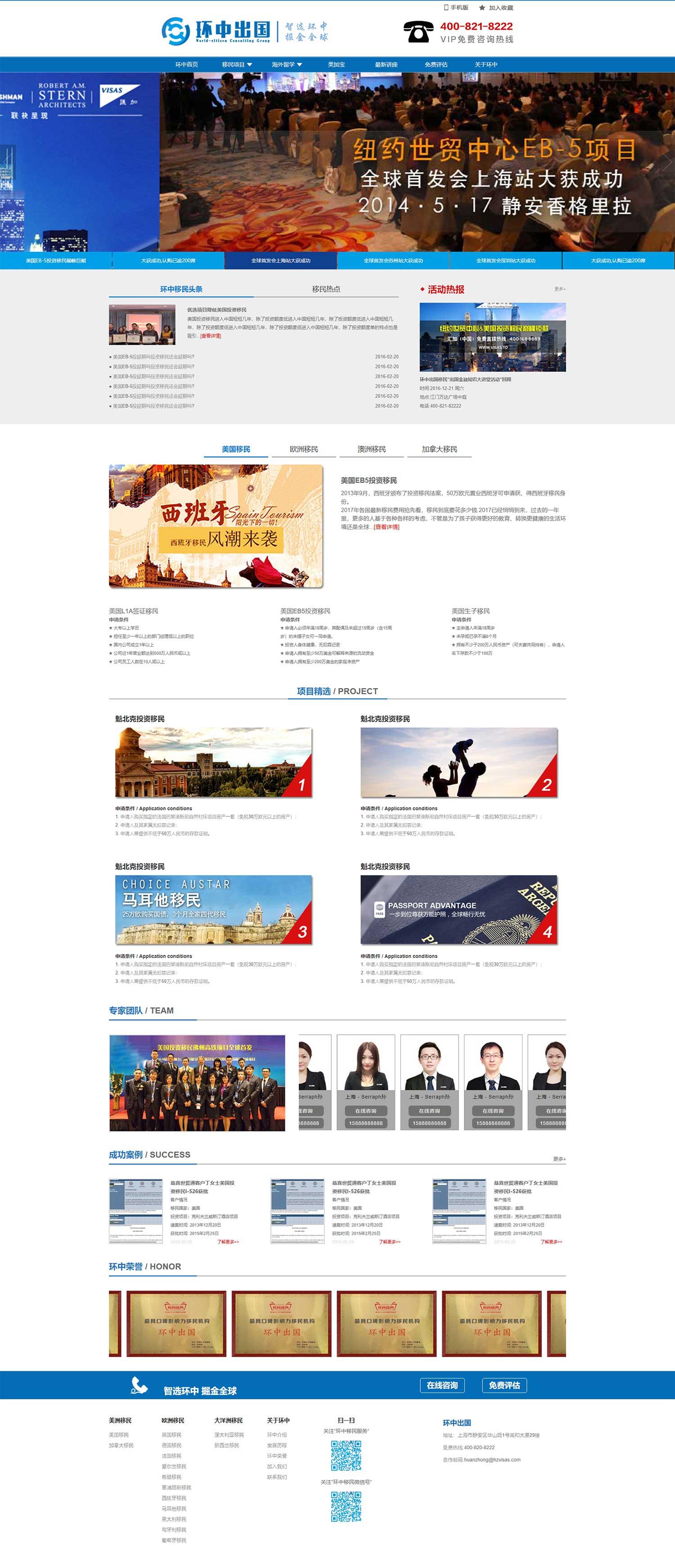 蓝色大气的国外移民网站模板html整站