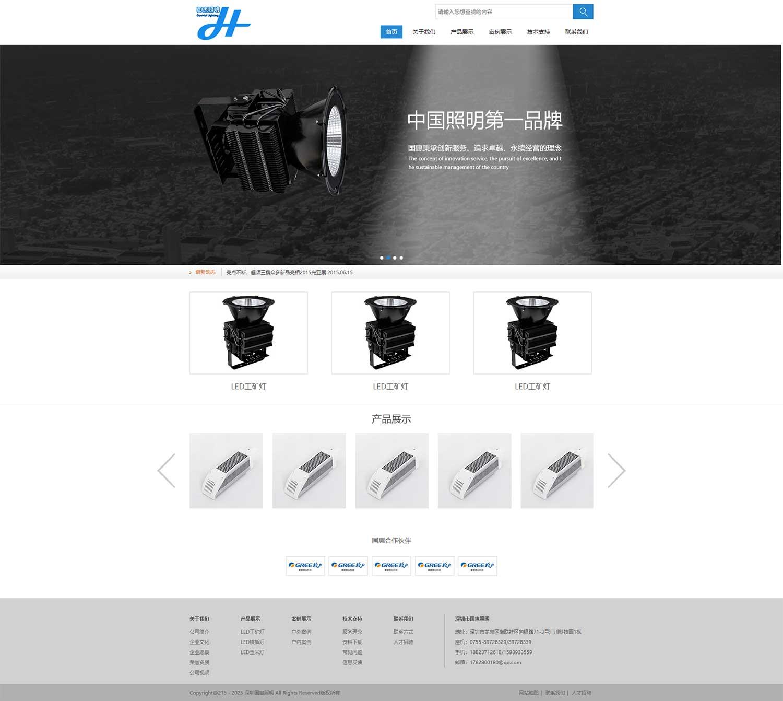 简洁的电子照明灯产品展示网站企业html模板