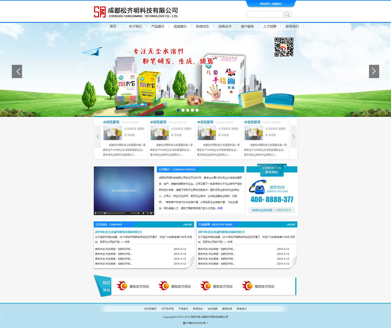 蓝色的外贸企业网站html全套模板