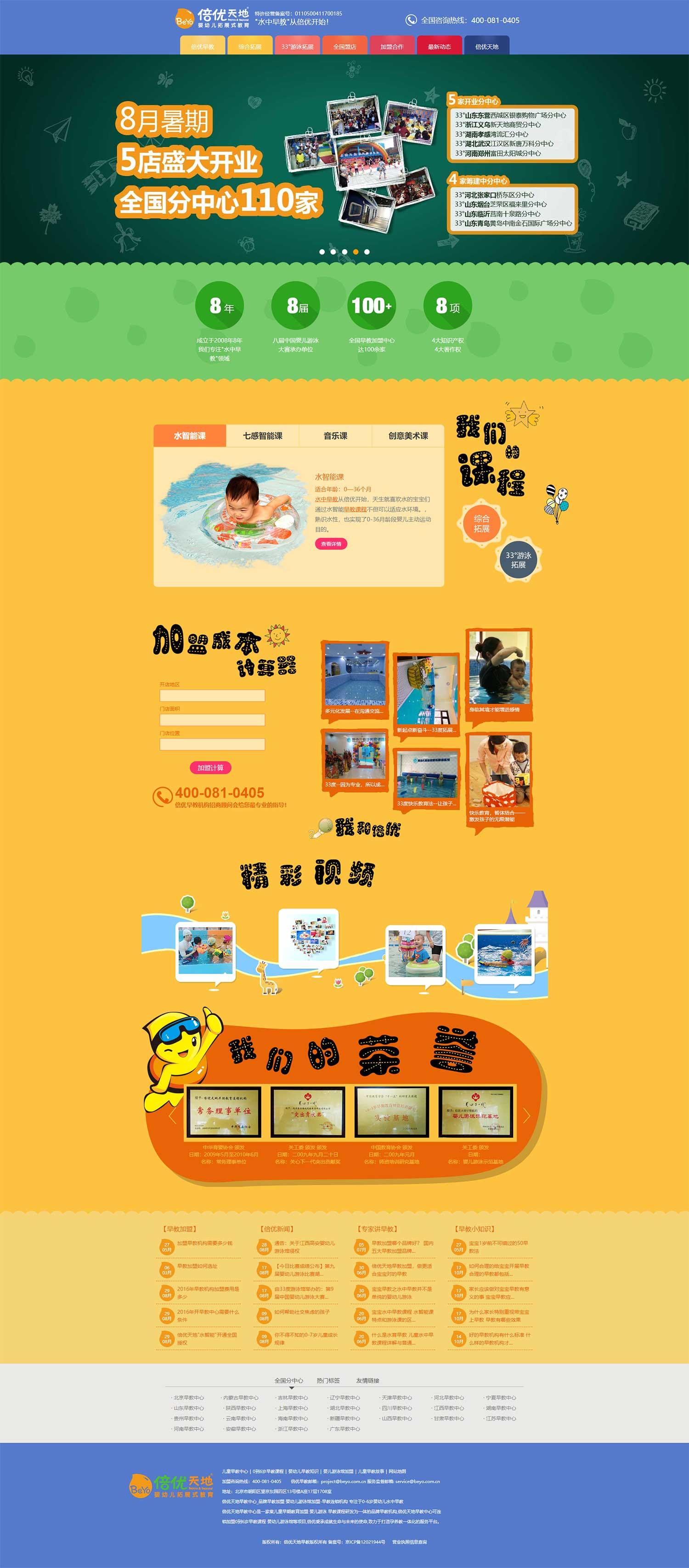卡通可爱的婴幼儿早教培训机构公司加盟网站html模板