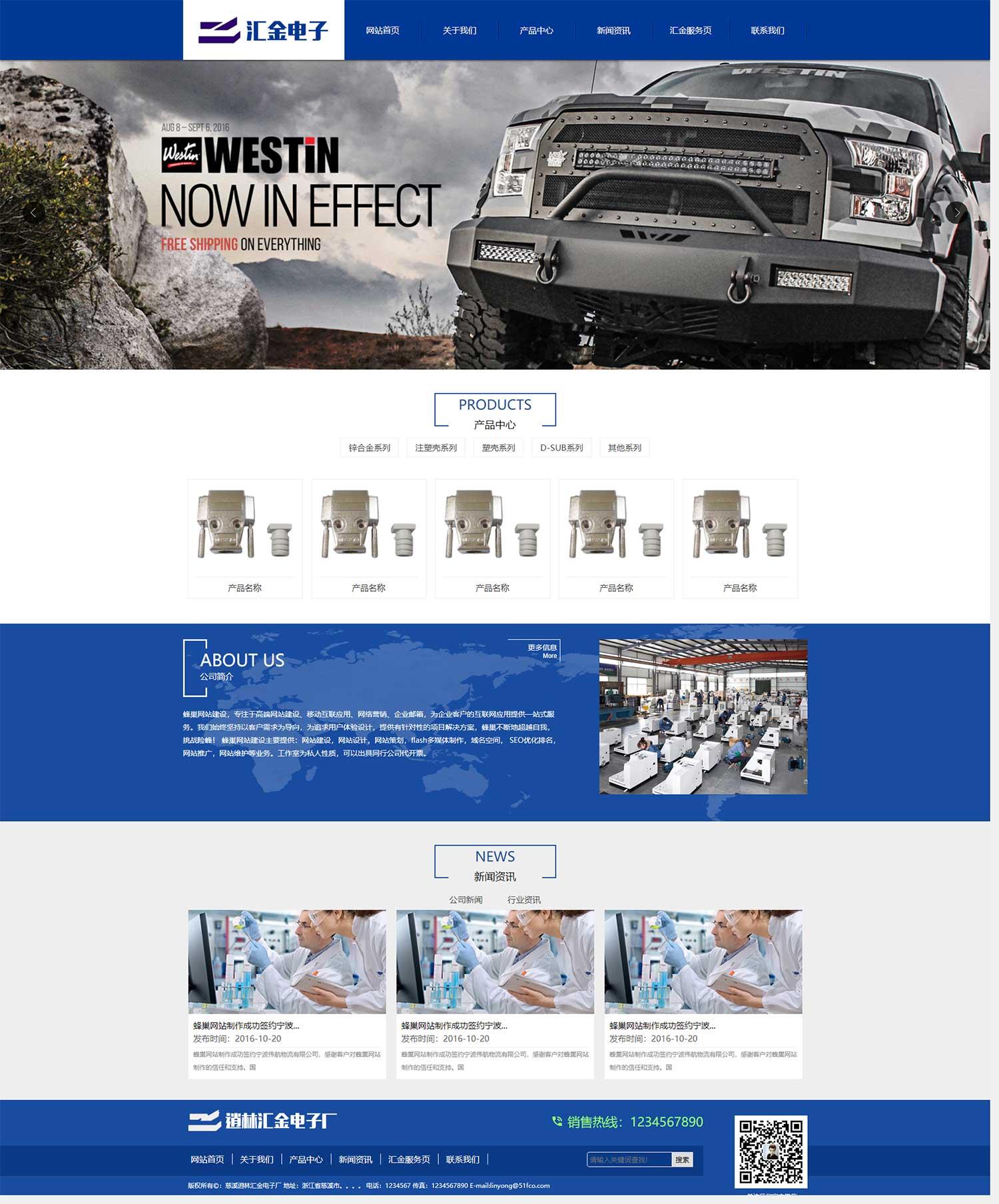 蓝色宽屏的电子科技产品展示厂公司网站html模板
