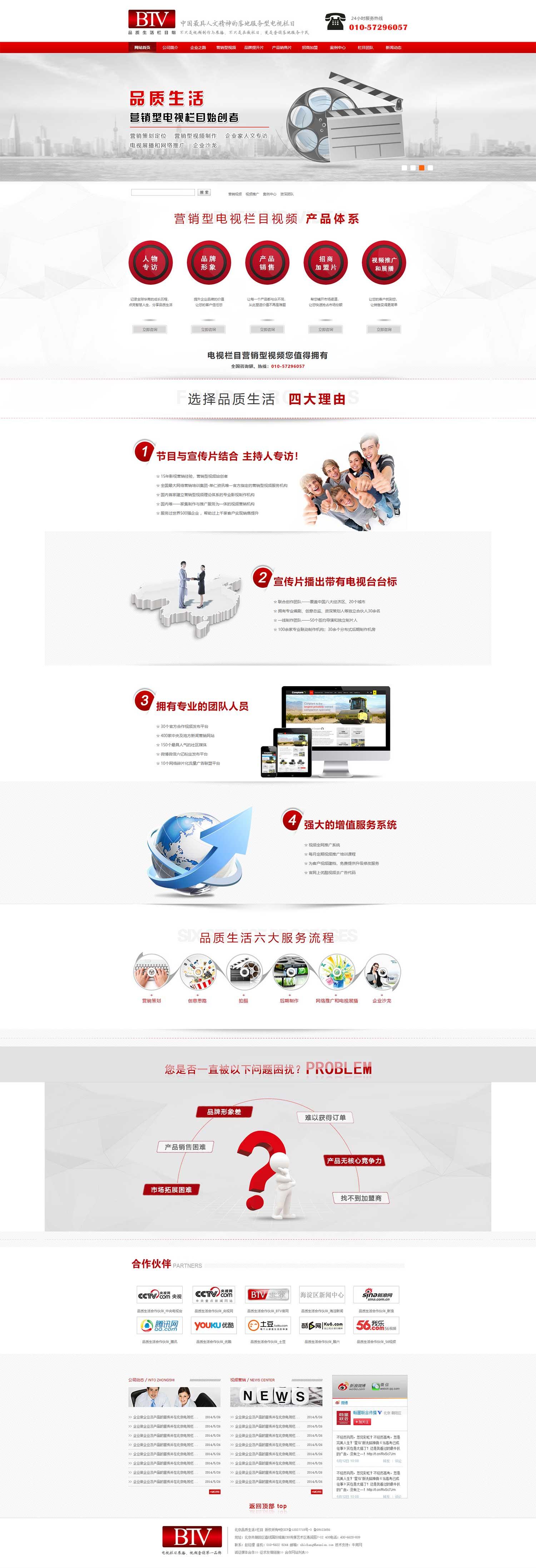 红色文化传媒新媒体公司网站模板