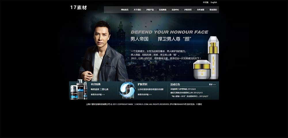 黑色的男士化妆品美容网站静态网页模板