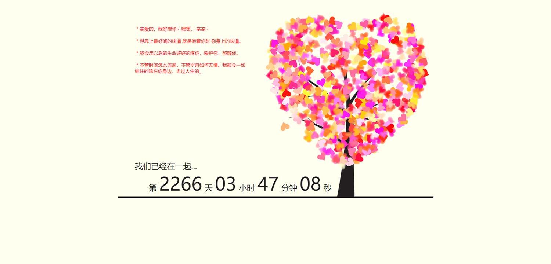 爱情树表白网页款式二源码网站模板