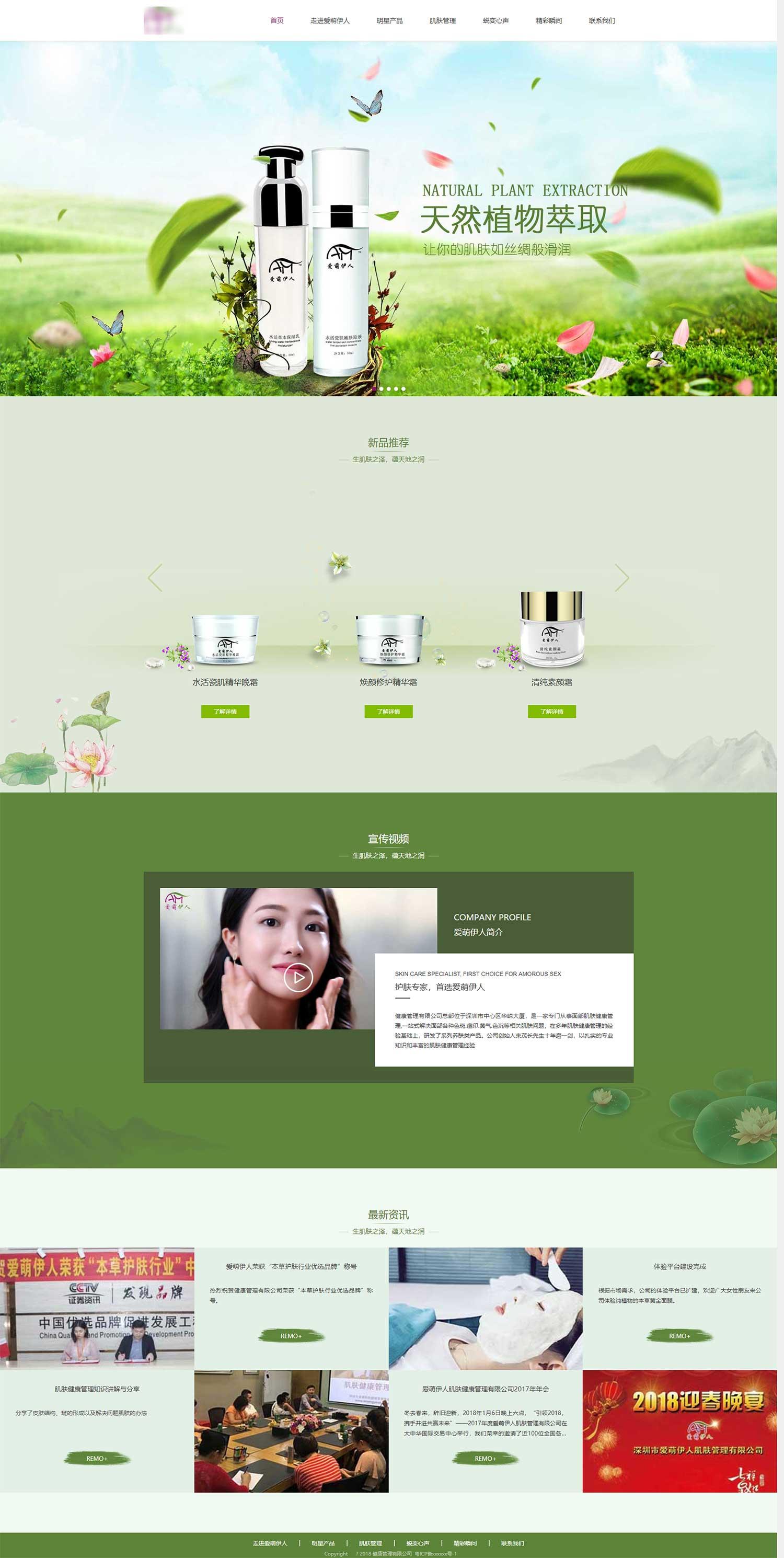 大气的肌肤健康化妆品美容公司网站响应式网页模板