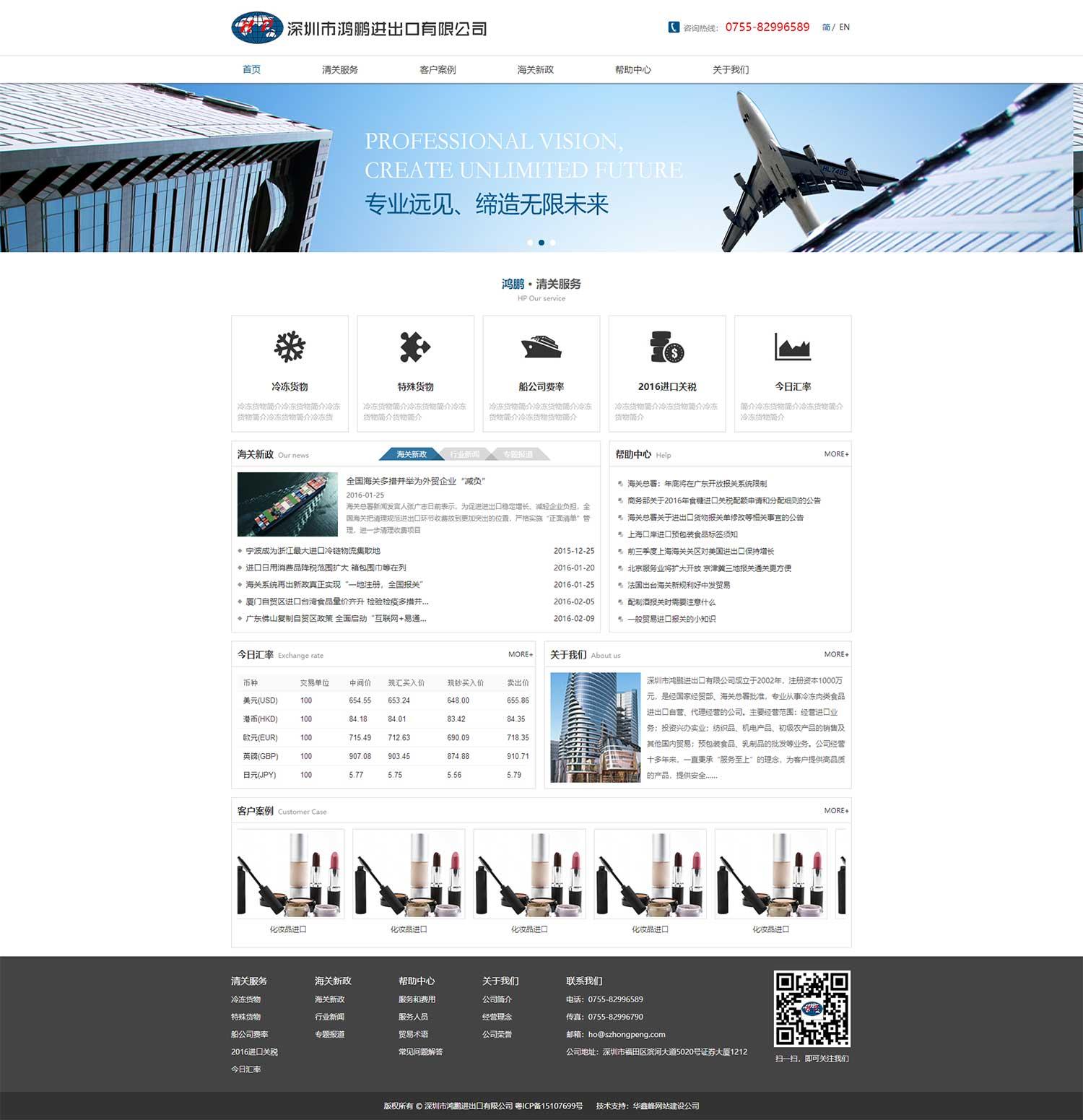 白色的鸿鹏外贸公司网站模板html整站
