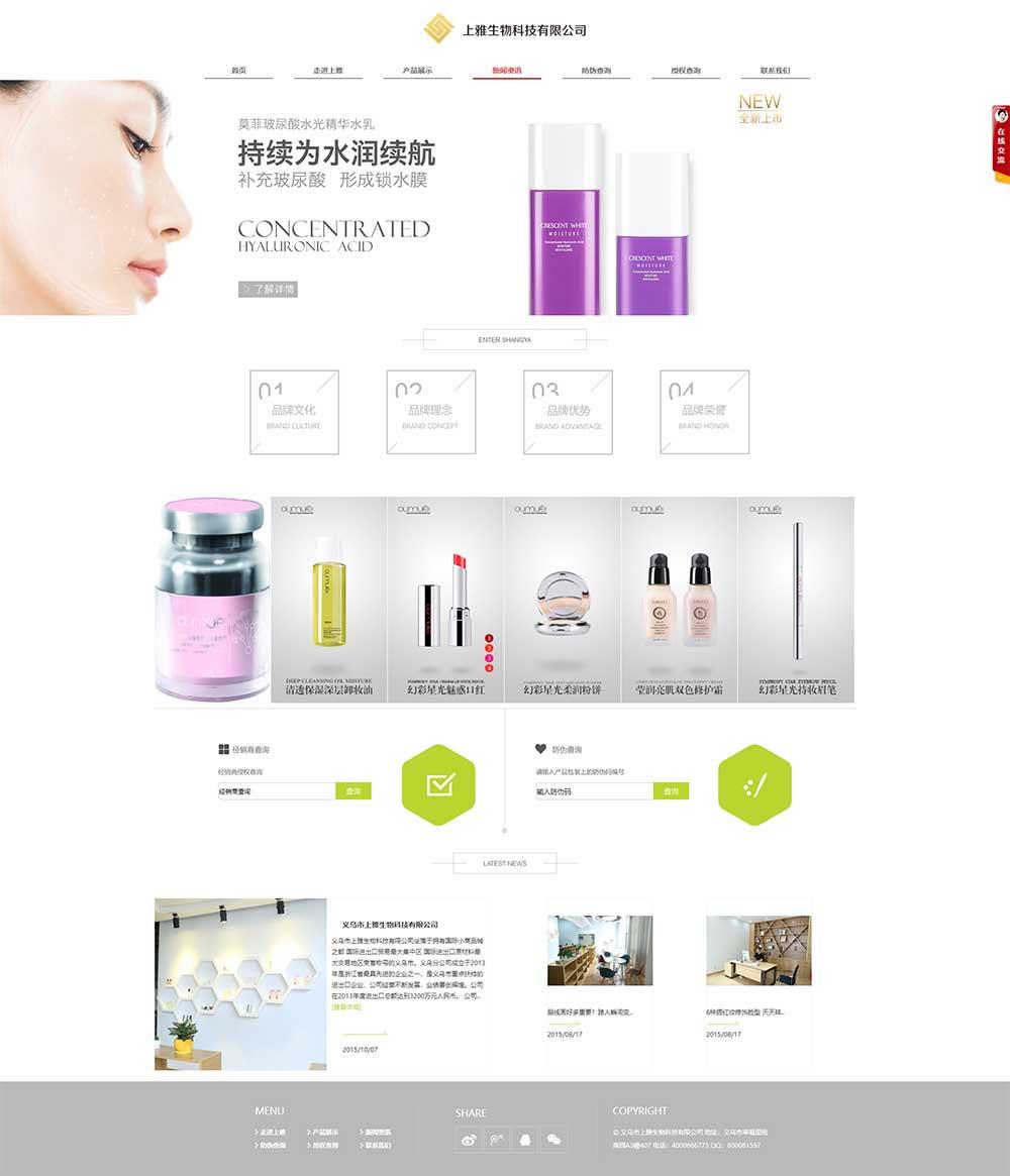 简约的化妆品美容公司官网模板html