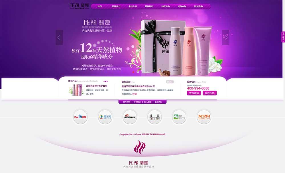 粉色的洗发水化妆品美容网站模板