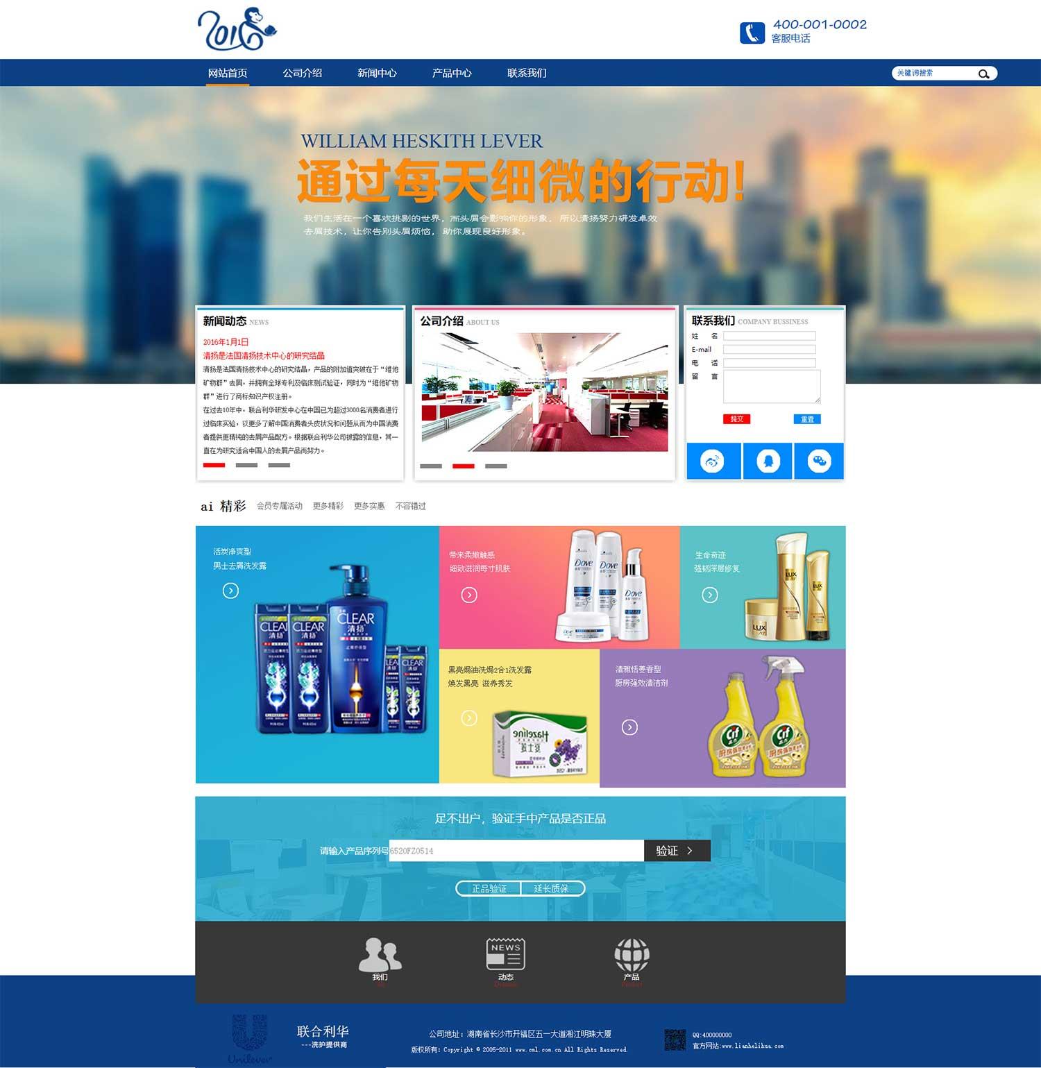 蓝色宽屏的外贸公司网站html模板源码