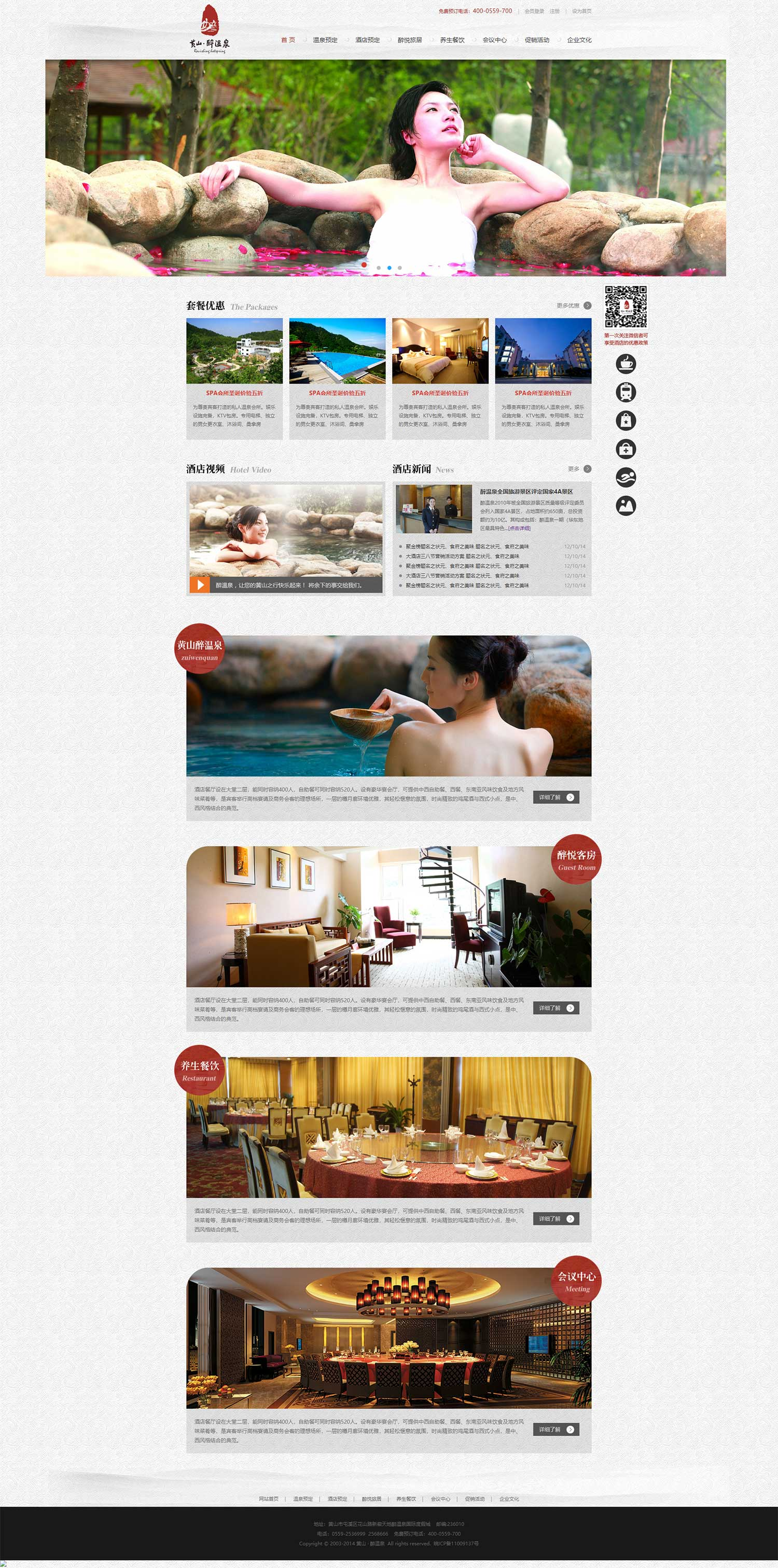 中国风的温泉度假酒店预订网站全套html模板