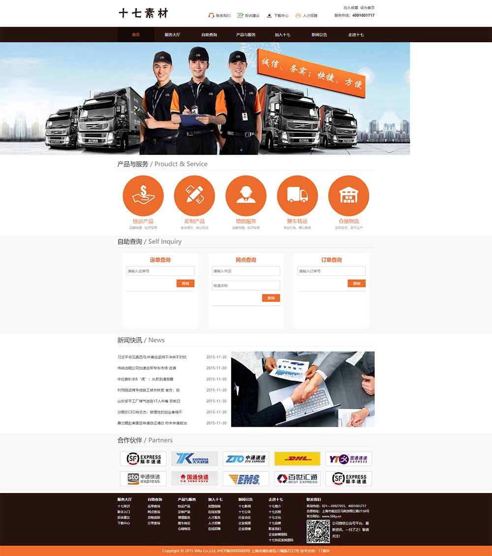 宽屏的物流快递公司响应式网站模板