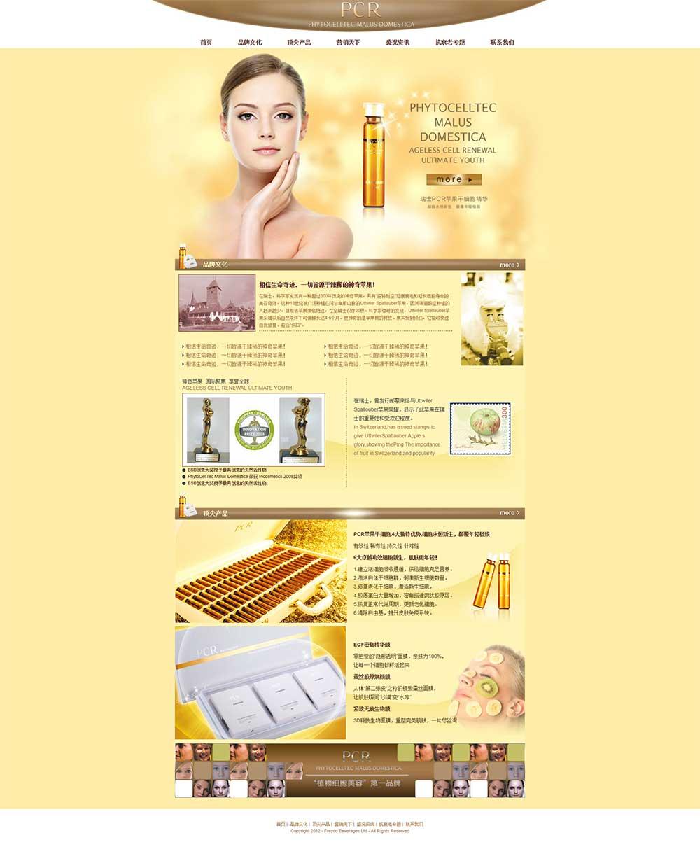 金黄色的化妆品美容企业门户网站模板html
