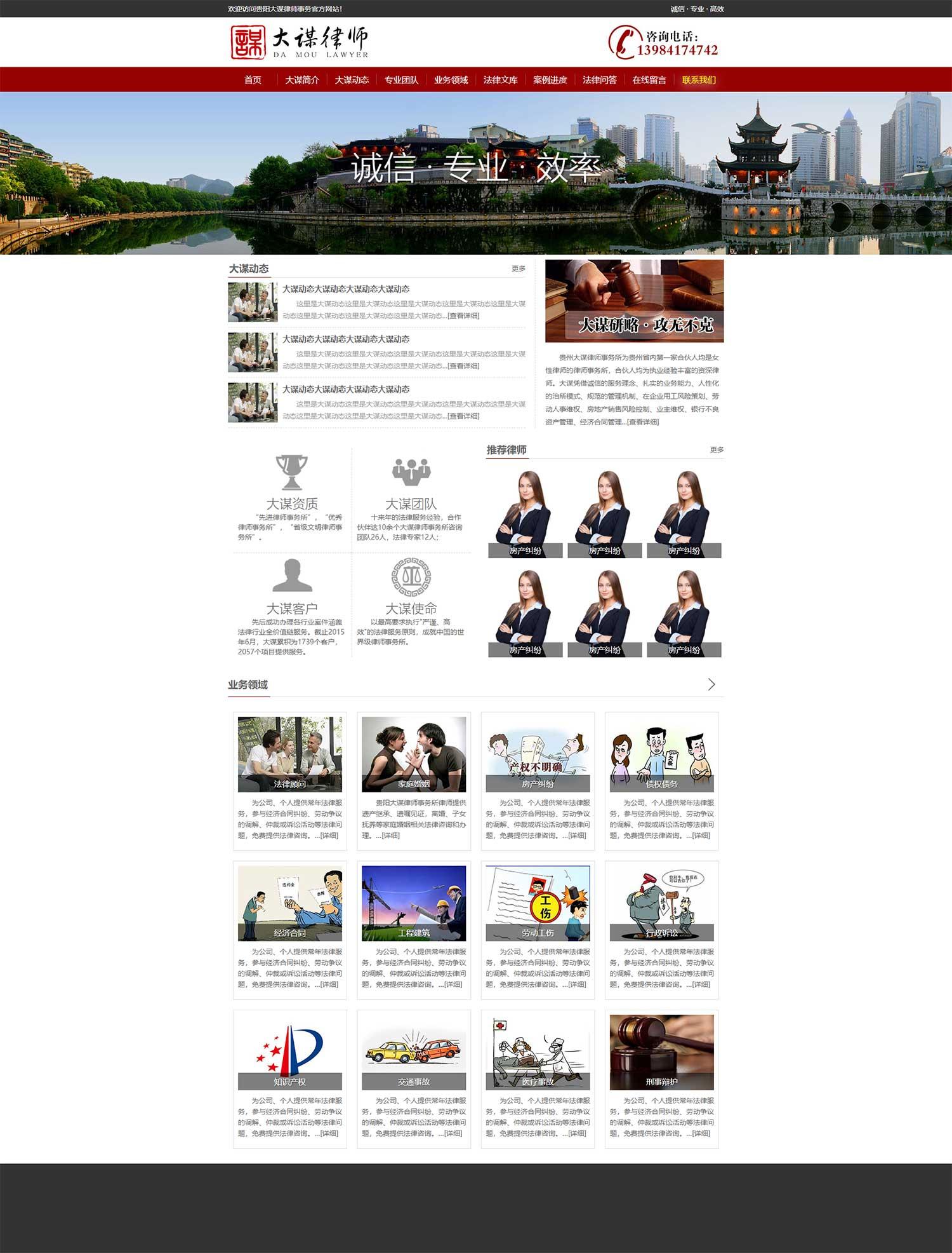 红色的律师事务所法律类网站静态html模板
