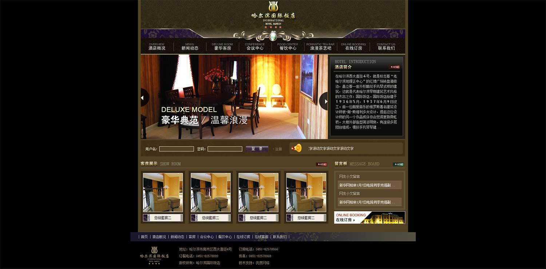 古典风格的国际饭店酒店预订网站静态html模板