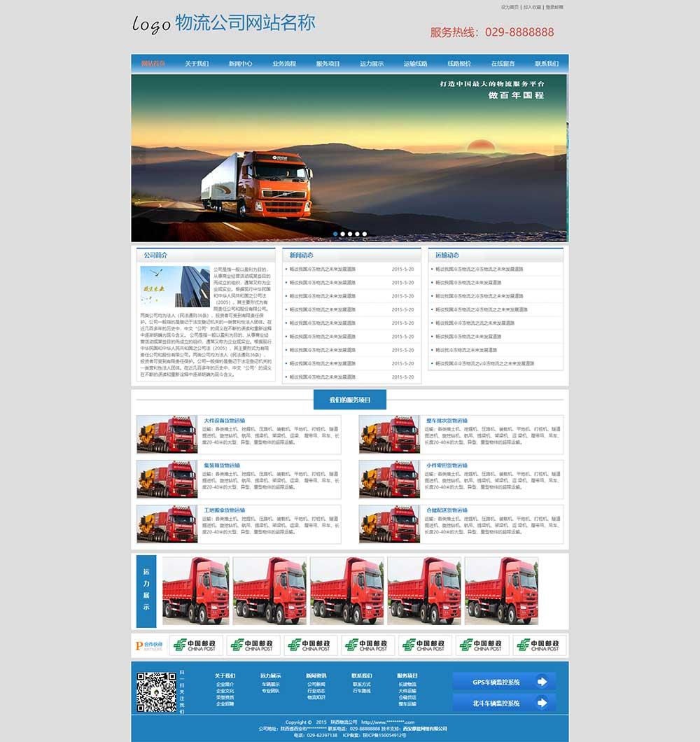 蓝色的货运物流公司网站html页面模板