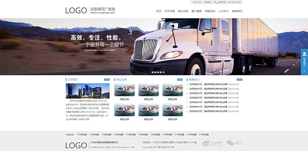 蓝色的物流公司小企业网站模板html