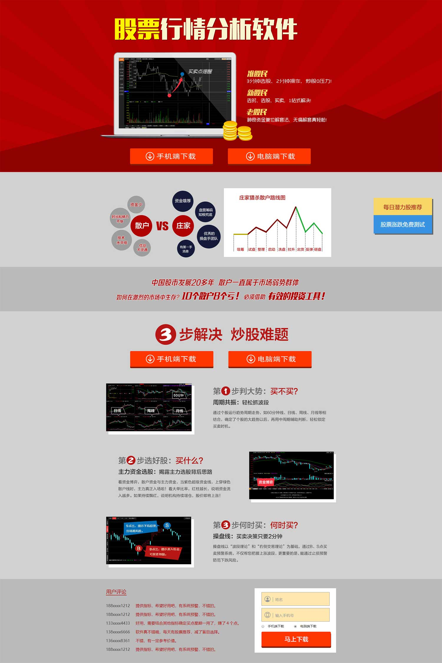 金证股票行情软件app专题页金融科技区块链虚拟货币网页模板