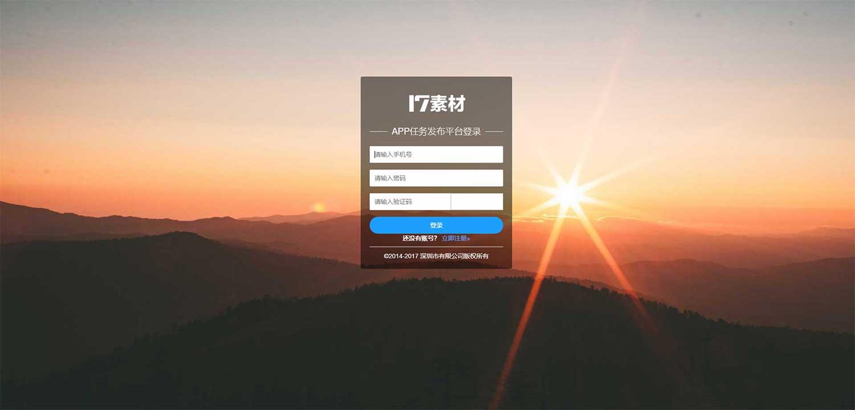 大气的17素材APP发布平台登录注册页面模板