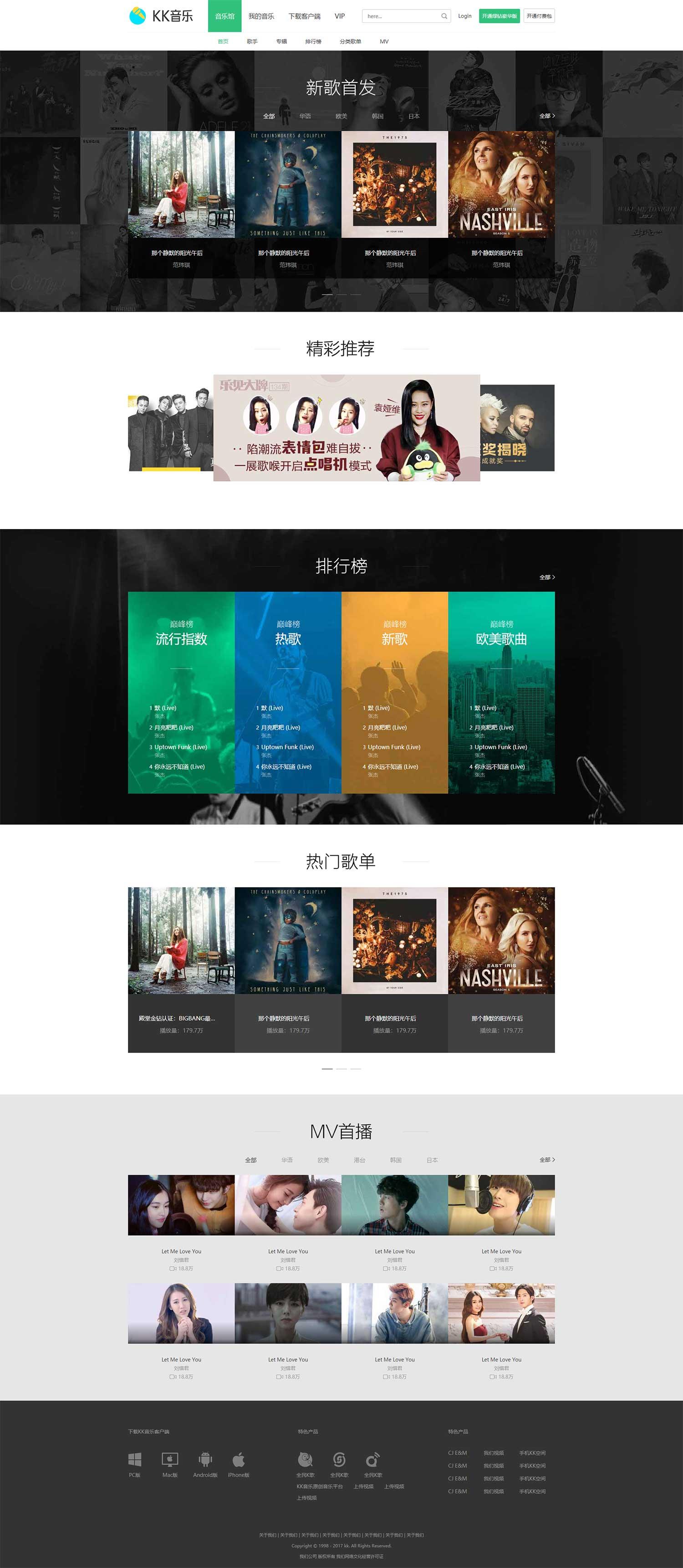 简洁大气的KK音乐官网html模板